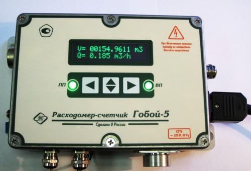 Ultrasonic devices Goboy-5